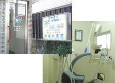 林歯科医院(神奈川)
